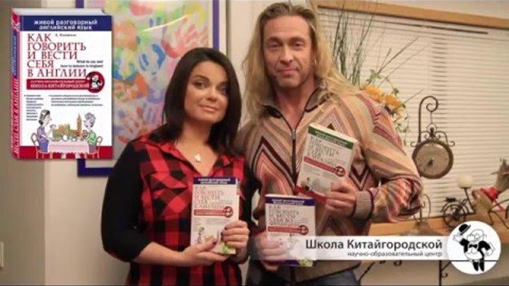 """Наташа Королева и Тарзан о серии книг """"What to Say in..."""""""