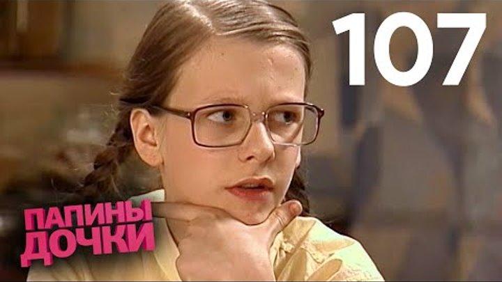 Папины дочки | Сезон 6 | Серия 107