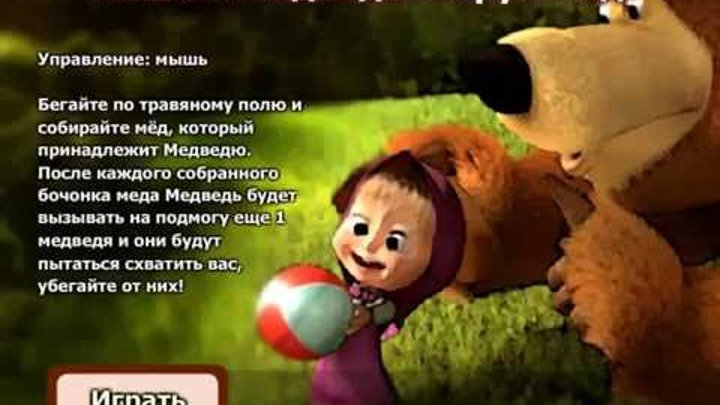 Игра Маша и Медведь бродилка: Воруй Мёд