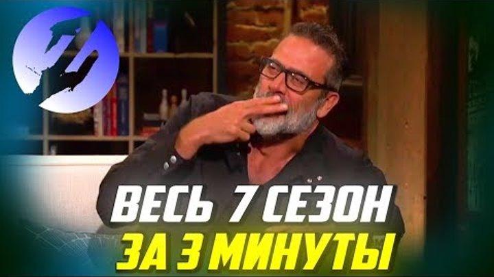 Весь 7 сезон за 3 минуты / Ходячие Мертвецы