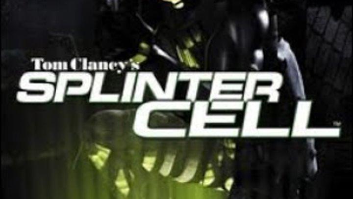 Прохождения SPLINTER CELL. Миссия Полицейский участок.