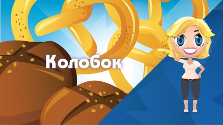 Колобок. Сказка русская народная - Сказки от Познаваки (6 серия, 1 сезон)