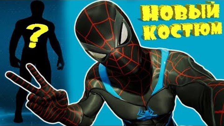 Человек паук НОВЫЙ СЕКРЕТНЫЙ КОСТЮМ! Прохождения игры Marvel's Spider Man ps4 #17