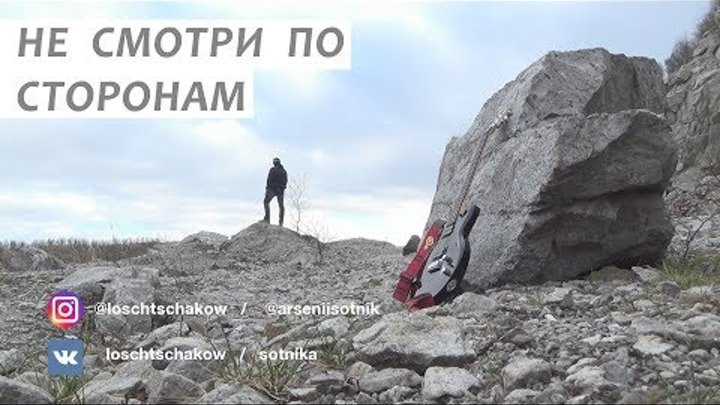 Юлия Савичева feat. @loschtschakow - Не смотри по сторонам (Metal cover)