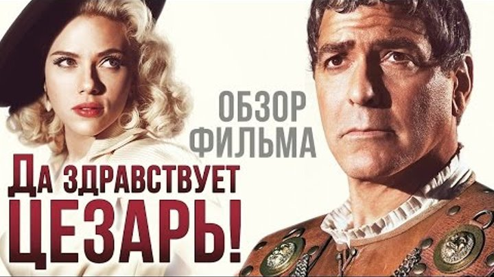 Да здравствует Цезарь! - Возможно, лучшая комедия года (Обзор)