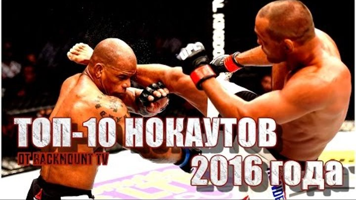 ТОП-10 НОКАУТОВ 2016 ГОДА В UFC (RUS)