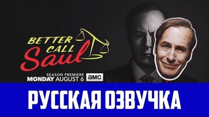 Лучше звоните Солу 4 сезон Трейлер | Русская Озвучка