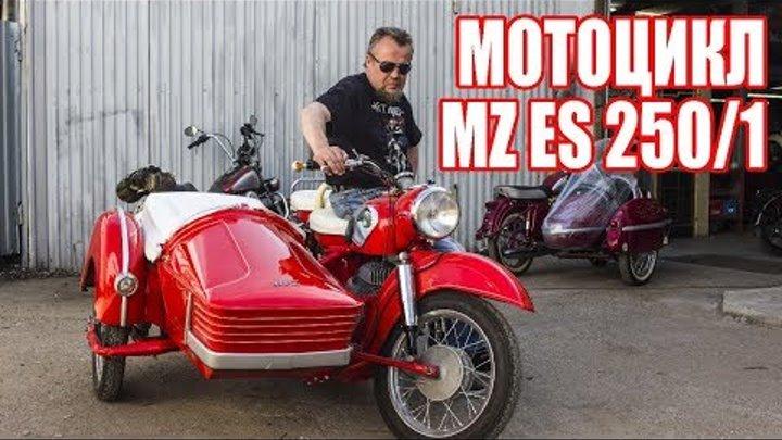 Мотоцикл MZ ES 250 с коляской. Восстановлен мотоателье Ретроцикл