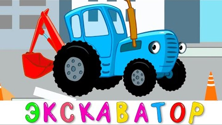 ЭКСКАВАТОР - Развивающая веселая детская песенка мультик про трактор машины строительную технику