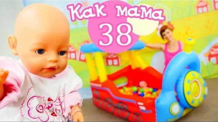 Как МАМА. Серия 38. Новые колготки куклы Baby Born Эмили - собираемся гулять. Видео с куклами.