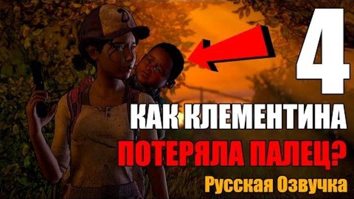 The Walking Dead Сезон 3 A New Frontier Прохождение на русском #4 КАК КЛЕМЕНТИНА ПОТЕРЯЛА ПАЛЕЦ