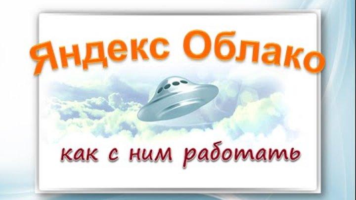Яндекс Облако - как им пользоваться / Yandex Disk