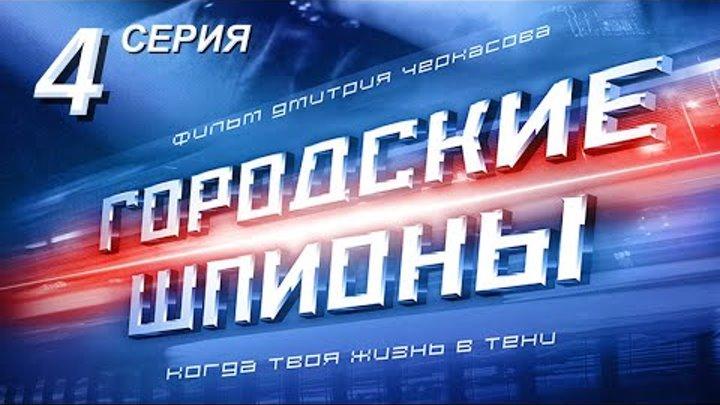 Городские шпионы. Русский сериал. 4 серия