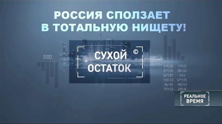 Россия сползает в тотальную нищету! [Сухой остаток]