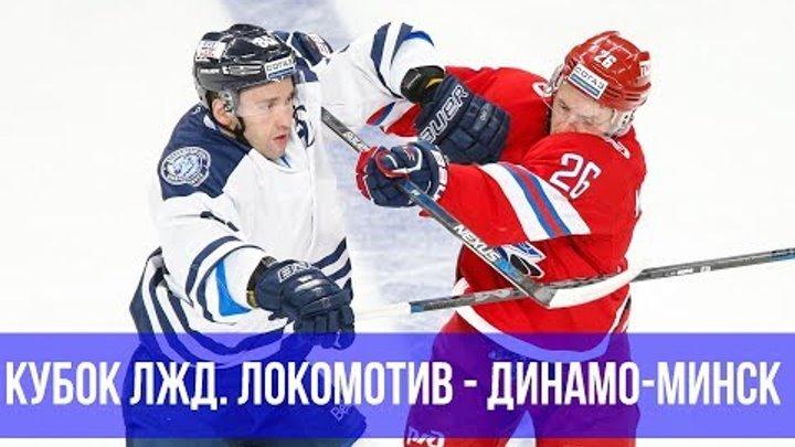 Кубок ЛЖД. Локомотив - Динамо-Минск