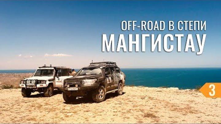 Off-road в степном бездорожье. Спуск в каньон. Сероводород Каспийского моря - Поездка в Мангистау 3