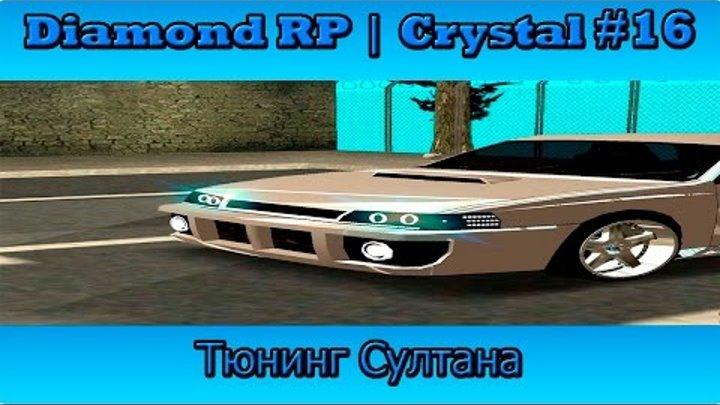 Diamond RP | Crystal #16 Тюнинг Султана