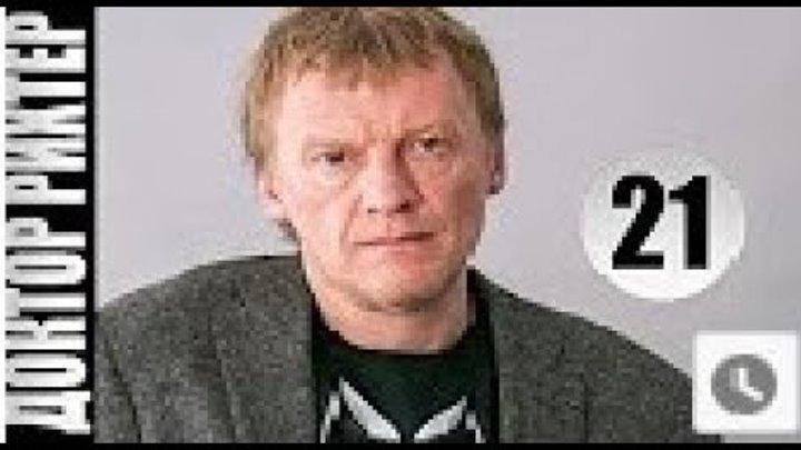 Драма 'Доктор Рихтер' 21 22 серия 2017 Мелодрама фильм сериал3 online video cutter com