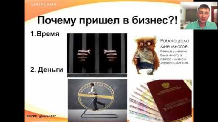 Алексей Васильев. Презентация бизнеса. 01.11.2015