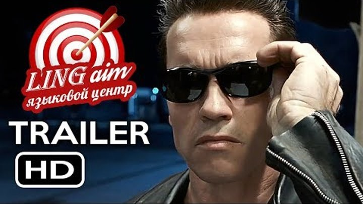 """Терминатор 2: Судный день 3D 2017 русский трейлер (перевод языкового центра """"Lingaim"""")"""