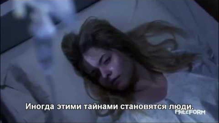 Милые обманщицы, промо к 1 серии 7 го сезона(Rus sub promo)