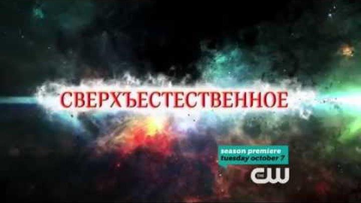 Сверхъестественное - промо 10 сезона (русская озвучка)