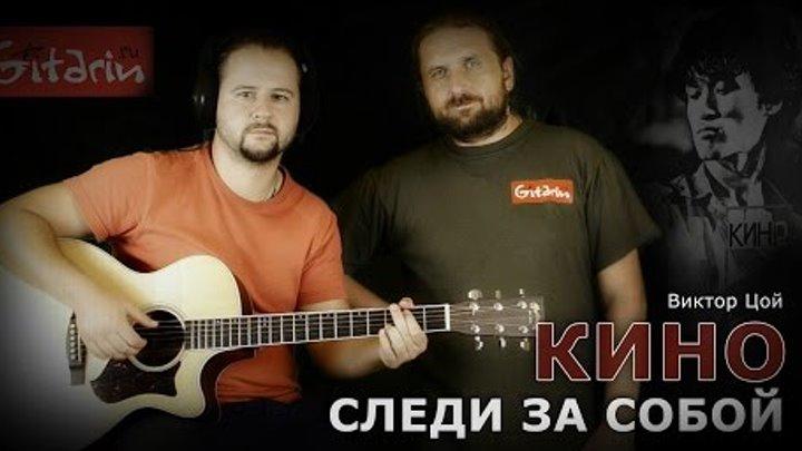 Кино - Следи за собой | аккорды и табы - Gitarin.ru