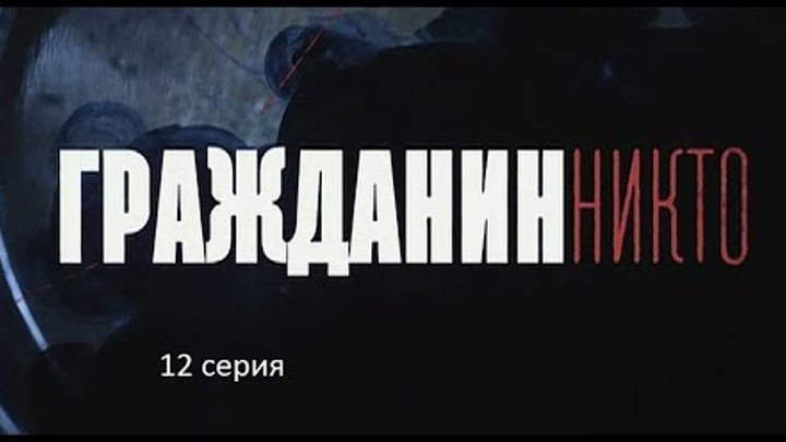 Гражданин Никто (12 серия)