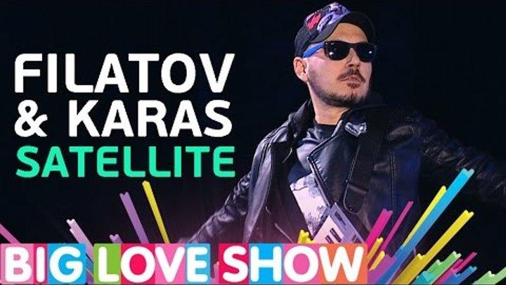 Filatov & Karas - Satellite [Big Love Show 2017]