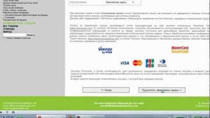 Как Сделать Заказ в Интернет-Магазине Neways Eurasia