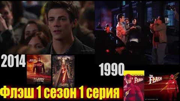 Флэш 1 сезон 1 серия 1990 vs и 2014 на русском