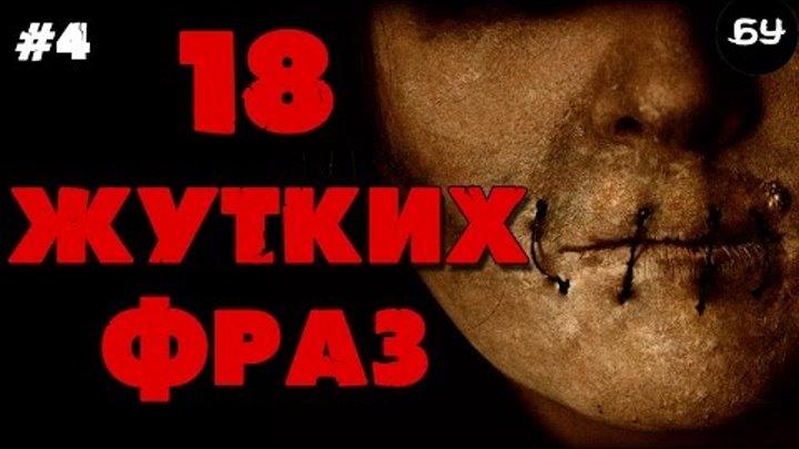 18 ЖУТКИХ ФРАЗ. Бульварные ужасы. Жуткие истории.