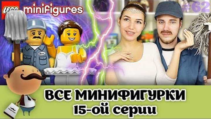 LEGO Minifigures 71011 (15-я серия) обзор всех минифигурок