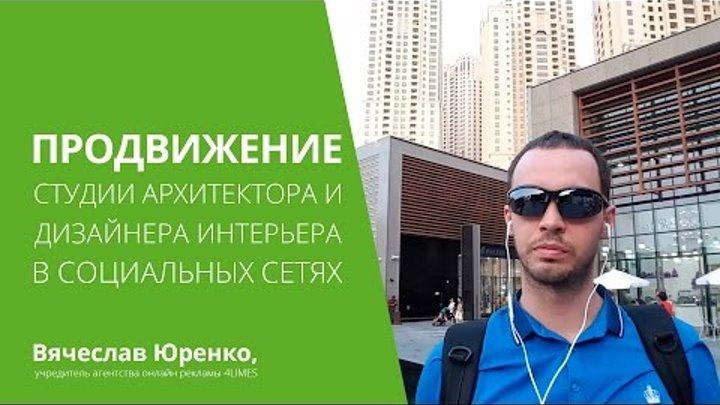 Продвижение студии дизайнера интерьера и архитектора в социальных сетях
