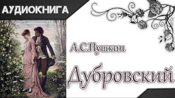 """""""Дубровский"""" том второй. А.С.Пушкин. Аудиокнига"""