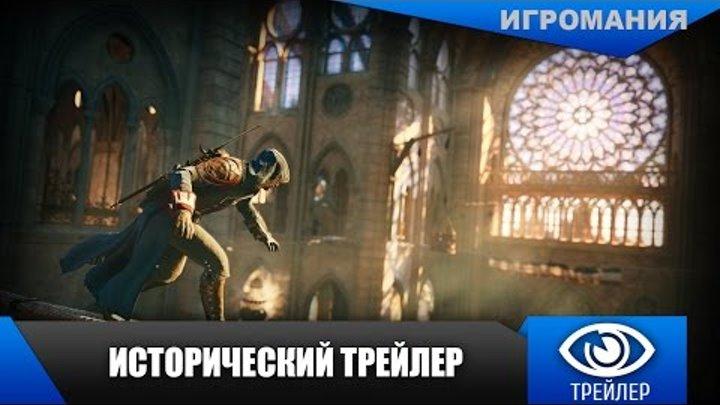 Assassin's Creed: Unity - Исторический трейлер