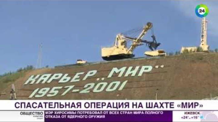 Найти любой ценой: поиски горняков на шахте «Мир» продолжаются - МИР24