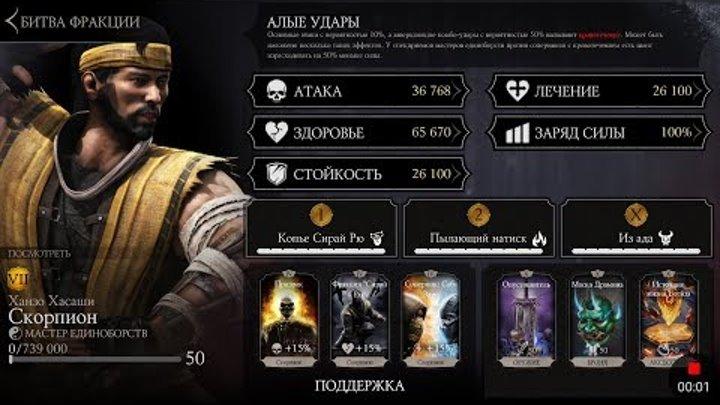 Ханзо Хасаши. Новый Персонаж.Обновление 1.17 | Mortal Kombat x mobile