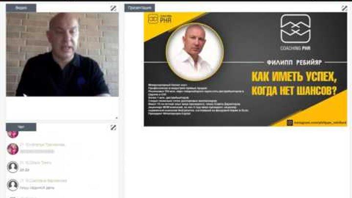 Майский прорыв Филипп Ребийяр и Максим Лысенко