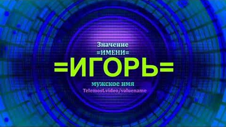 Значение имени Игорь - Мужское имя