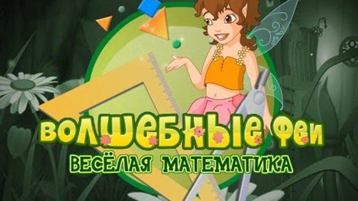 Волшебные Феи Веселая математика Часть 1