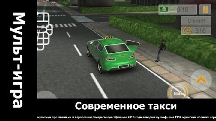 Современное такси.. мультфильмы для девочек смотреть онлайн бесплатно.