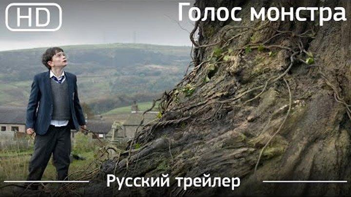Голос монстра (A Monster Calls) 2016. Трейлер русский дублированный [1080p]