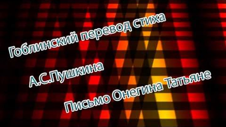 "Гоблинский перевод стиха А.С.Пушкина ""Письмо Онегина Татьяне"""