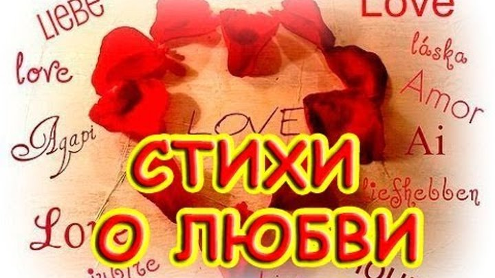 Стихи о любви к девушке. Лучшие! Грустный стих про любовь. Всем влюбленным и любимым