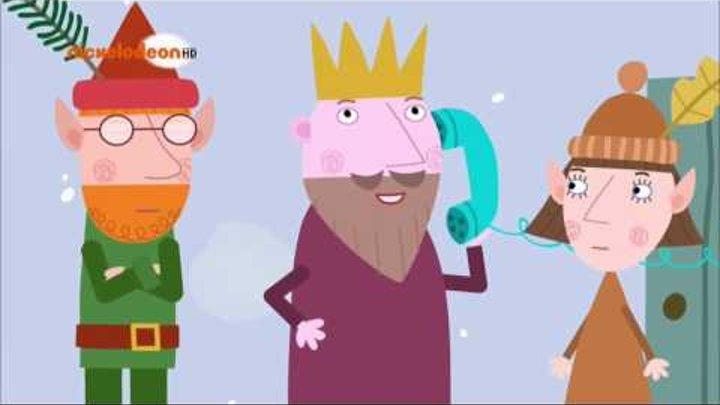 Маленькое королевство Бена и Холли (51 серия, 2 сезон)