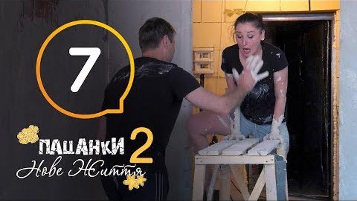 Пацанки. Новая жизнь - Сезон 2 - Серия 7