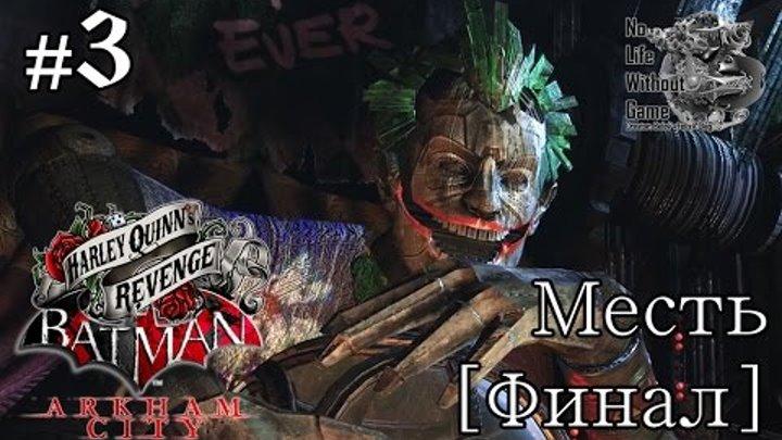 Batman AC:Месть Харли Куинн[#3] - Месть (Прохождение на русском(Без комментариев))