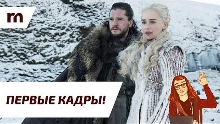 8 сезон близко...Разбор первых кадров Игры Престолов!