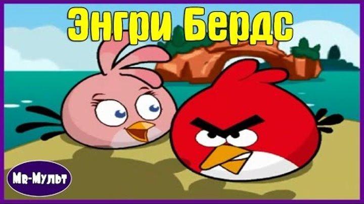 Мультик ИГРА для детей. Энгри Бердс. Героическое спасение. ИГРЫ Angry Birds. | Mr-Мульт.
